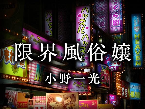 """本連載一覧は<a href=""""https://yomitai.jp/series/genkai-fuzokujyo/"""" rel=""""noopener"""" target=""""_blank"""">こちら</a>。"""