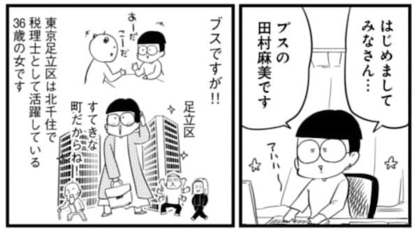 連載1回目より。若林さんによって、のび太くん風にキャラクター化された田村さん。