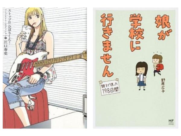 江口寿史『ストップ!! ひばりくん! コンプリート・エディション 1』(2009年、小学館クリエイティブ)、野原広子『娘が学校に行きません : 親子で迷った198日間』(2014年、KADOKAWA)