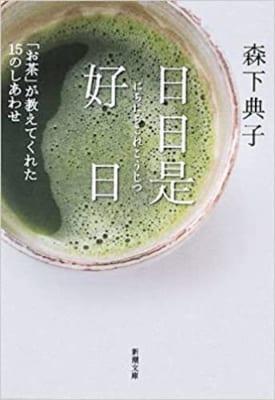森下典子『日日是好日 「お茶」が教えてくれた15のしあわせ』(新潮文庫)