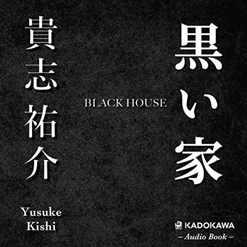 貴志祐介『黒い家』(オーディオブック/ナレーション乃神亜衣子/2016年8月配信)