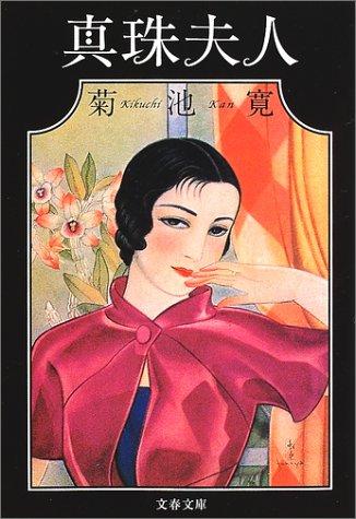 菊池寛・初の通俗小説とされる『真珠婦人』。何度か映像化されているが、なんと2002年にもドラマ化され、話題に