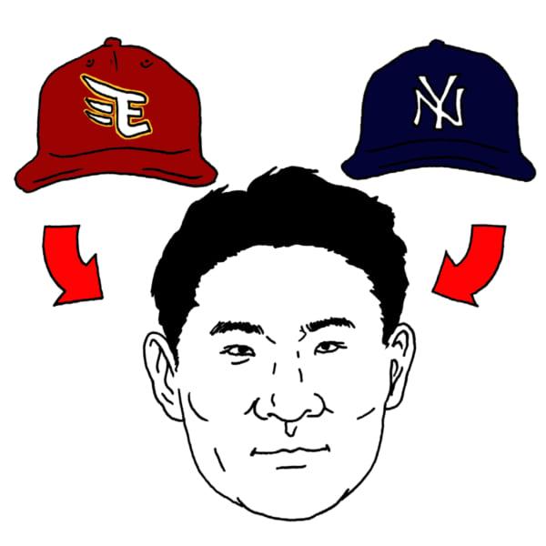 あなたがプレーするマー君を思い浮かべるとき、どちらの帽子をかぶっていますか?