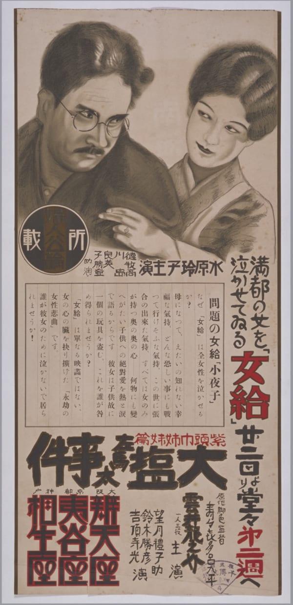 『女給』は映画化までされ、小説ともども大ヒット(ポスター所蔵/国立歴史民俗博物館)