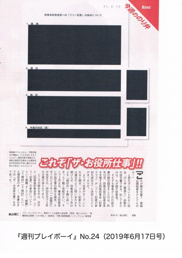 2019年の週プレに掲載された畠山氏の記事。防衛書からの「開示文書」がすべて真っ黒。まさに「のり弁」である。