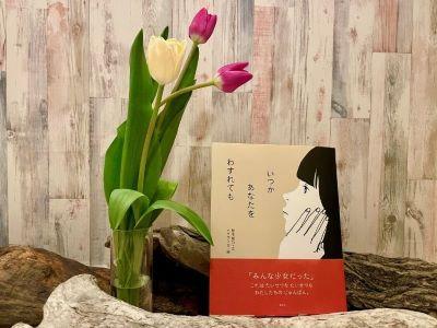 著者である桜木さんの「母に忘れられた」という実体験から生まれた絵本『いつかあなたをわすれても』。