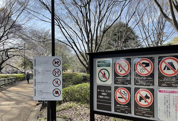 公園は火気どころかあれもこれも禁止、禁止、禁止。
