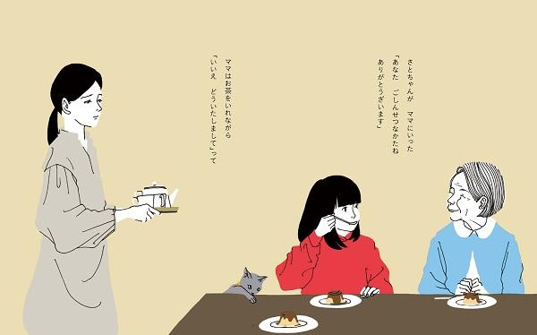 言葉と表情、ベストな表現を探して何度も手直しを繰り返したおふたり  ©️桜木紫乃 オザワミカ/集英社