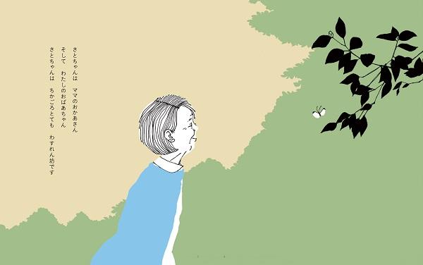 母に忘れられた、という体験が執筆の原点となった  ©️桜木紫乃 オザワミカ/集英社