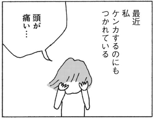 主人公の専業主婦・美咲に「共感のオンパレード」だったという女性たちからリアルな声が寄せられました。