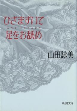 山田詠美 『ひざまずいて足をお舐め』 新潮文庫