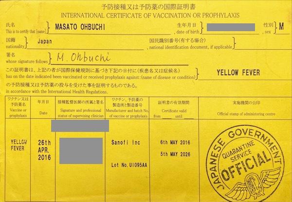 黄熱病の生ワクチン接種の証明書。(画像提供/大渕希郷)