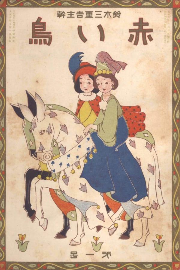 1918年『赤い鳥』創刊号。レトロポップな佇まいは今見てもオシャレ。当時の定価は18銭(画像所蔵/広島市立中央図書館)