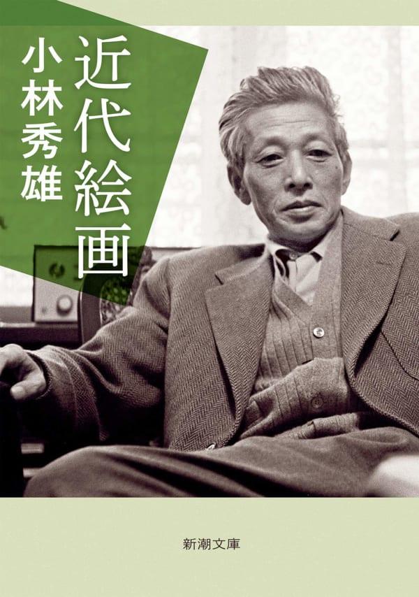 文芸評論だけでなく、作家、美術・古美術の収集鑑定家でもあった博覧強記の小林秀雄