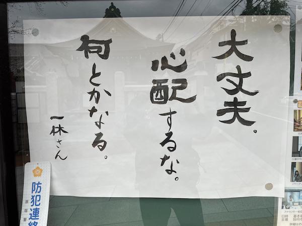 東京・原宿のとあるお寺に掲示されていた一休さんの言葉。