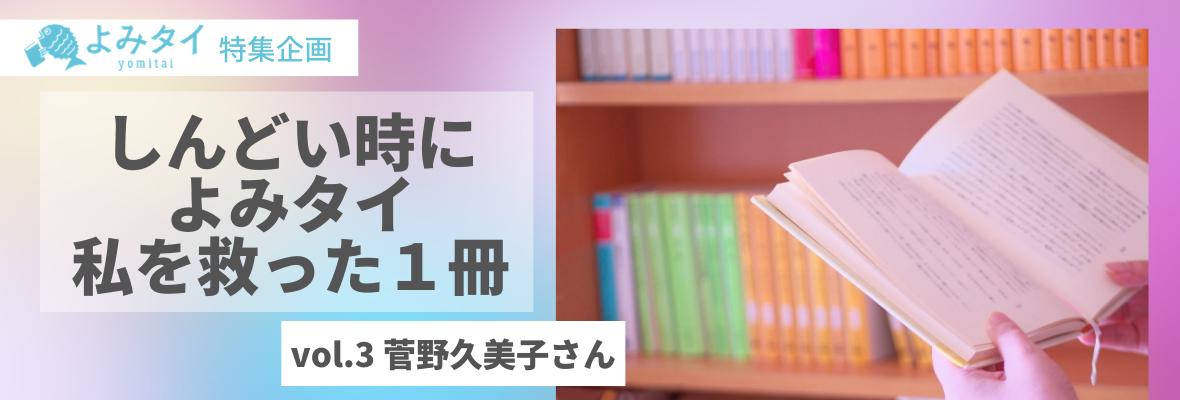 ノンフィクション作家・菅野久美子さんが選ぶ「90年代、壊れそうな少女だった私に寄り添ってくれた本」