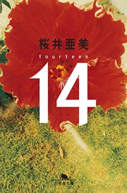 桜井亜美 『14 fourteen』 幻冬舎文庫(電子書籍)