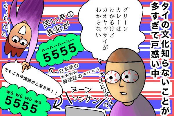 令和の腐女子は多言語を駆使することが求められる!? ©竹内佐千子