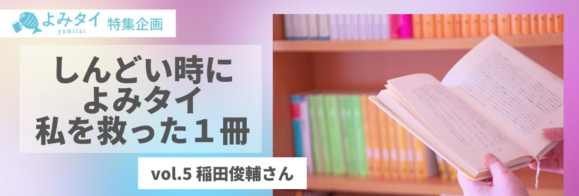 新しい味の伝道師・稲田俊輔さんが選ぶ、食エッセイの不朽の名作、池波正太郎『むかしの味』