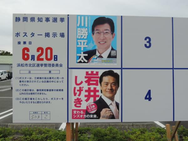 今回はまさに一騎打ちの静岡県知事選。争点のひとつは「リニア問題」だ。 (撮影/畠山理仁)