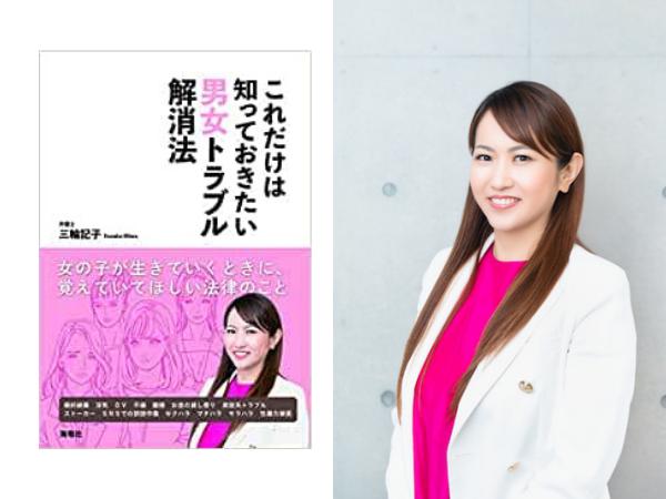 4月に『これだけは知っておきたい男女トラブル解消法』(海竜社)を出版した三輪記子さん