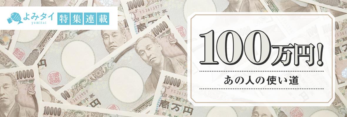 小3から新聞の株式欄を愛読。金融エリート・肉乃小路ニクヨさんが「お金が好き」な理由とは?