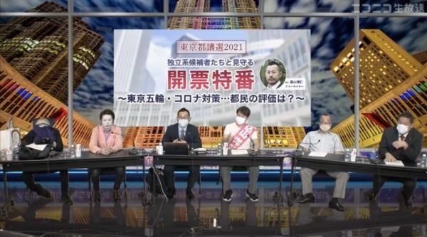 畠山氏が司会を担当したニコニコ生放送での開票特番。
