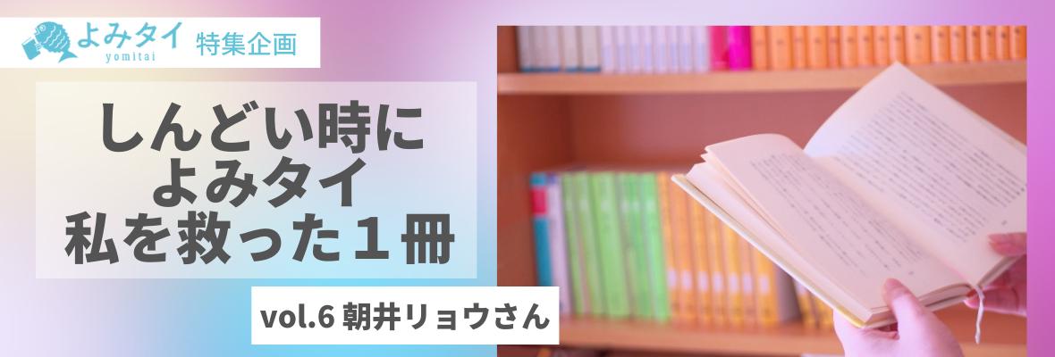 直木賞作家・朝井リョウさんが、しんどさに襲われた時『ちいかわ』と『不寛容論』を読む理由