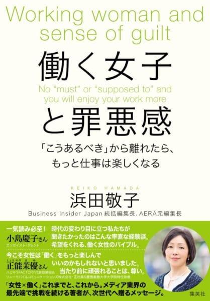 浜田さんの著書『働く女子と罪悪感』の中でも、好きな仕事と家庭の両立に悩んだエピソードが語られている。