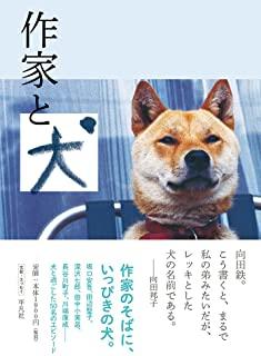 平凡社編集部編『作家と犬』(2021年6月/平凡社)