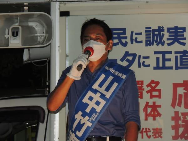 当選したのは「唯一のコロナ専門家」というキャッチコピーが目立った山中候補。(撮影/畠山理仁)
