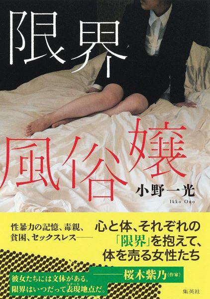 小野一光『限界風俗嬢』(集英社)好評発売中