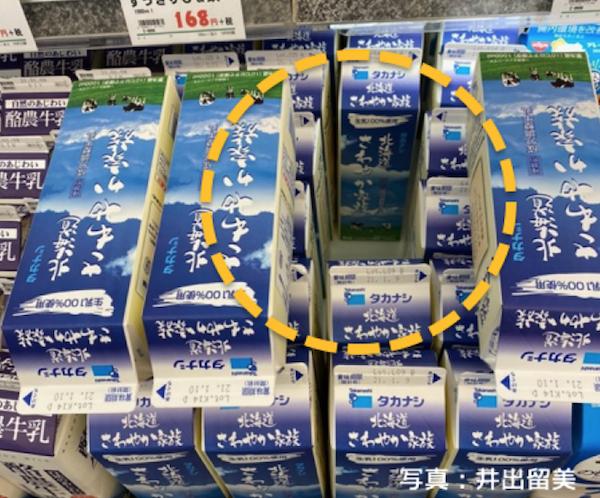 スーパーの棚でよく見る光景。奥の牛乳が抜き取られている。(撮影/井出留美)