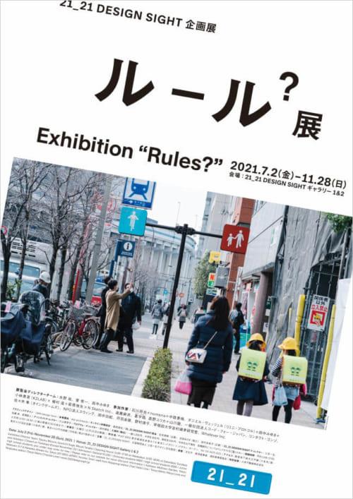『ルール?展』のポスタービジュアル。「?」が気になる
