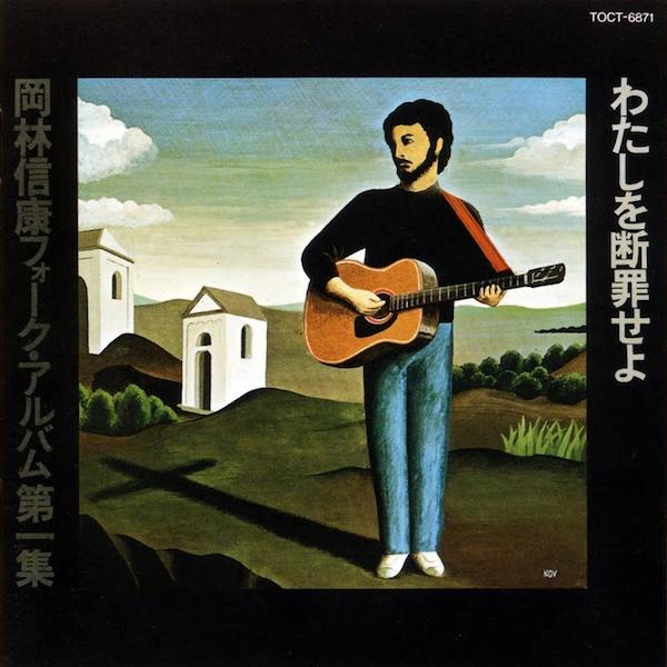 『友よ』が収録されている岡林信康のファーストアルバム