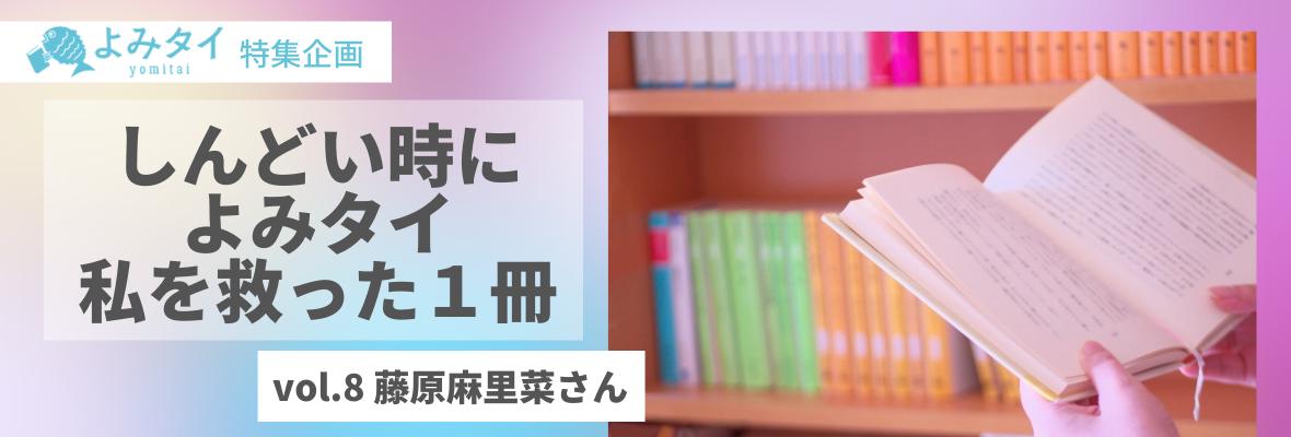 発明家・藤原麻里菜さんが『言わなければよかったのに日記』を読んで出会った「後悔から自由になる」言葉