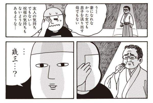 チャンミン結婚の報に、とても平常心ではいられなかった竹内さん。(©竹内佐千子/集英社)