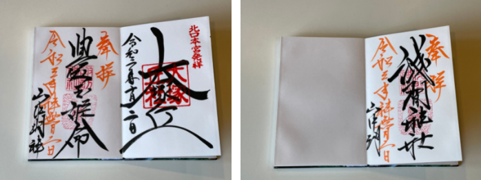 山中諏訪神社(左写真の左ページ)と、山中浅間神社(右写真)の御朱印