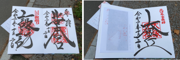 北口本宮冨士浅間神社でもらえる三社分の御朱印