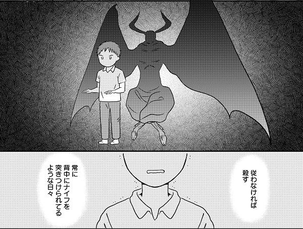 iidabiiさんが体験した、幼少期の恐怖心や、自分の意志を持つことへの罪悪感が描かれている連載第1話 (©菊池真理子/集英社)
